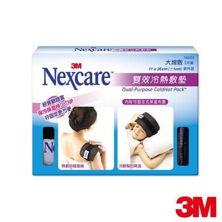 3M Nexcare 雙效冷熱敷墊-大塊敷X1+保溫布套-16003