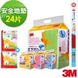 3M 兒童安全安全防撞地墊箱購24片