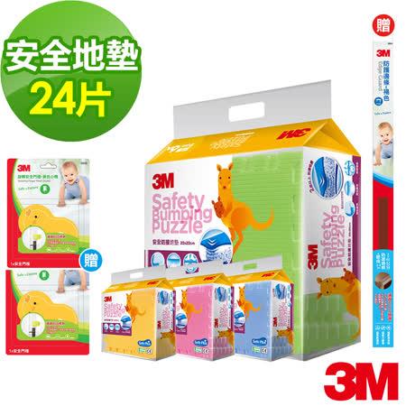 3M 兒童安全安全防撞地墊箱購24片(4色任選)
