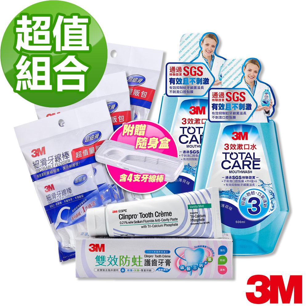 3M 口腔清潔系列超值組(牙線棒x3包+漱口水x2瓶+牙膏x1條)