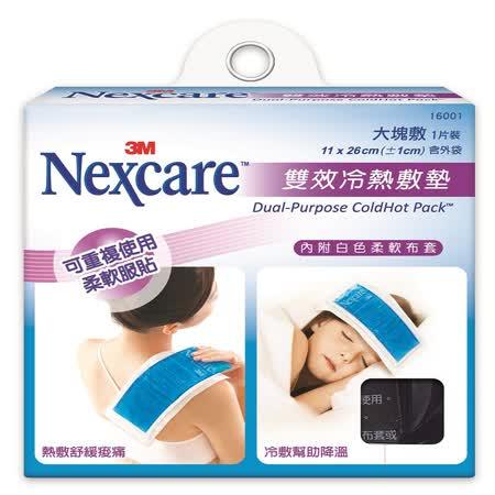 3M Nexcare 雙效冷熱敷墊-大塊敷1入-16001