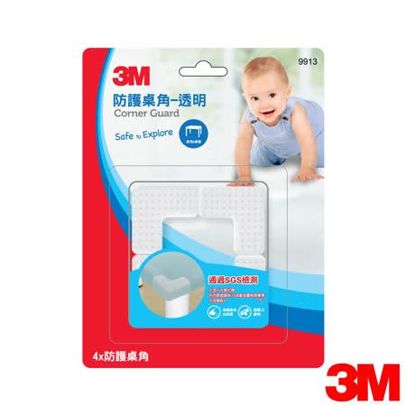 3M 兒童安全防護桌角(透明)-9913