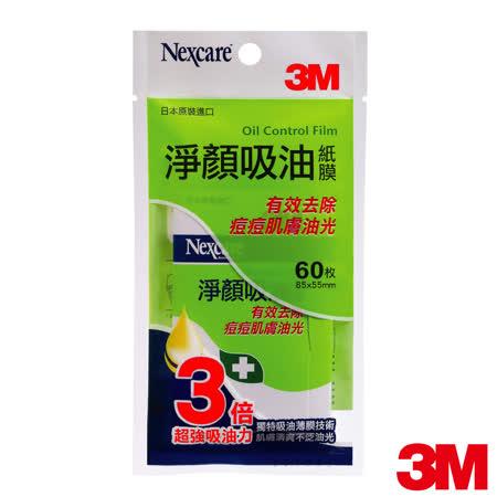 3M Nexcare淨痘吸油紙膜-NC5172