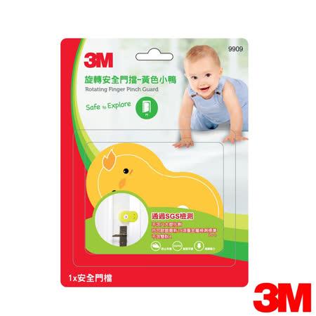 3M 兒童安全系列可旋轉安全門檔(小鴨)-9909