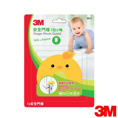 3M 兒童安全系列C形安全門檔(小鴨)-9911