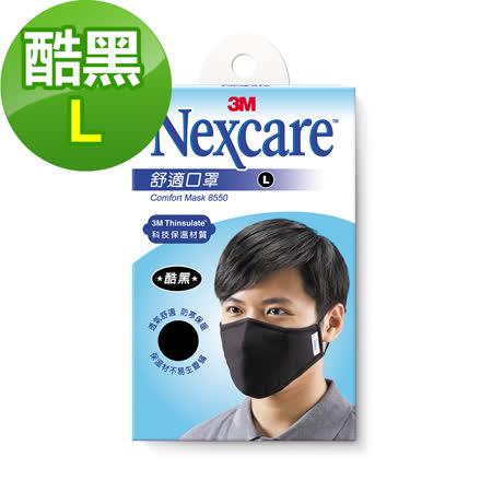 3M Nexcare舒適口罩(L/黑)-8550L
