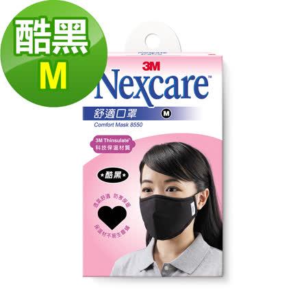 3M Nexcare 舒適口罩(M/黑)-8550M