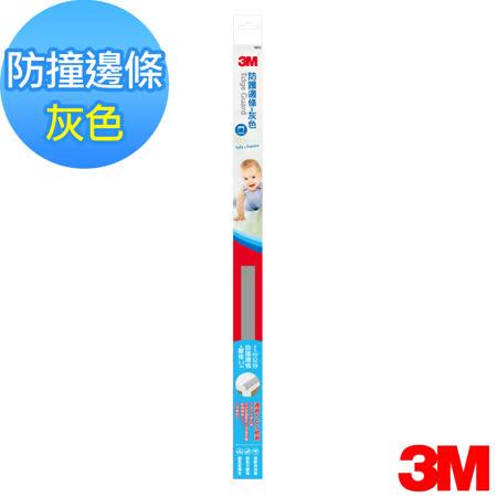 3M 兒童安全防撞邊條(灰色60cm)-9903