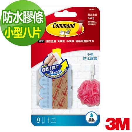 3M 無痕防水小型膠條(8入裝)
