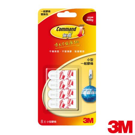 3M 無痕掛鉤電線小型掛鉤替換膠條-17023