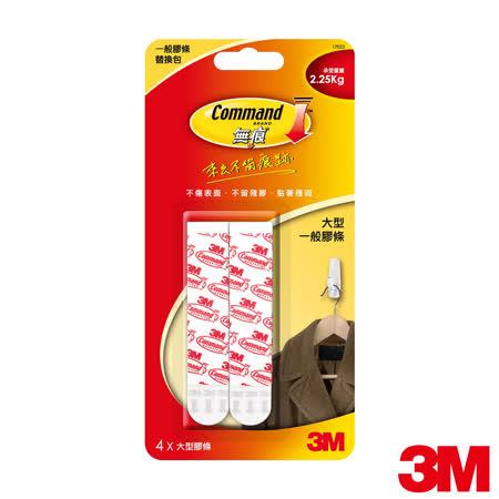 3M 無痕掛鉤大型掛鉤替換膠條(4入組)-17022