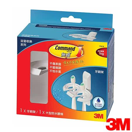 3M 無痕衛浴收納系列(牙刷架)-17621B