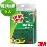 3M 百利抗菌爐具專用菜瓜布5入