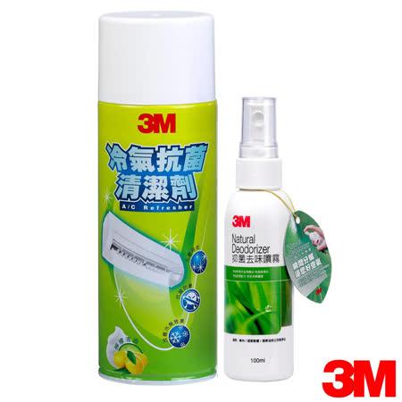 3M 冷氣抗菌清潔劑促銷包-檸檬清香-PN12092G