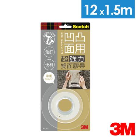3M 超強力雙面膠帶凹凸面專用(12*1.5m)