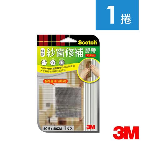 3M 紗窗修補膠帶條狀(5cm*50cm)