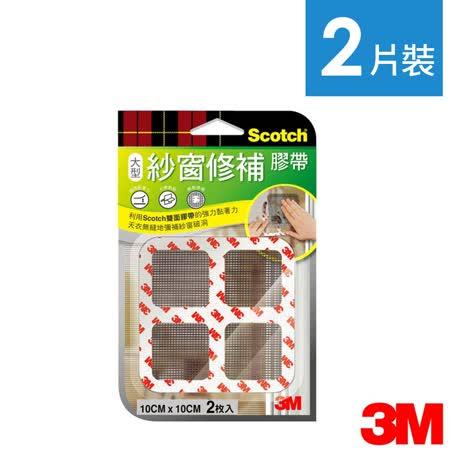 3M 紗窗修補膠帶(10x10cm/2片裝)