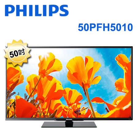 【飛利浦PHILIPS】50吋 低藍光FHD LED液晶顯示器+視訊盒 50PFH5010