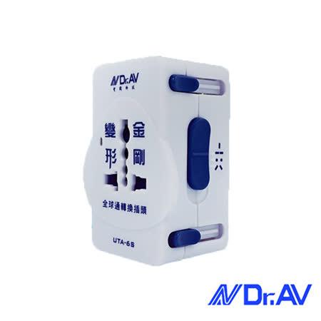 【Dr.AV】全球通轉換插頭(UTA-6S)三入