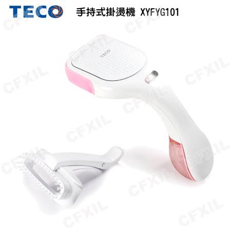 【東元TECO】手持式掛燙機 XYFYG101