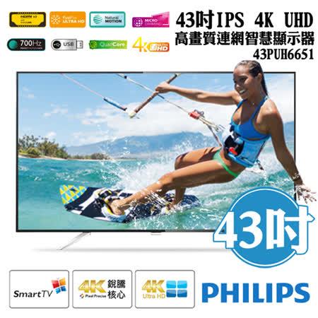 【飛利浦PHILIPS】43吋IPS 4K UHD高畫質連網智慧顯示器+視訊盒 43PUH6651