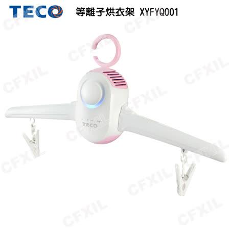 【東元TECO】等離子烘衣架 XYFYQ001