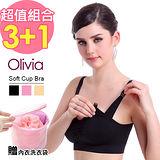【Olivia】無鋼圈上開扣式孕婦哺乳內衣 3件組(贈內衣洗衣袋)