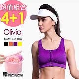 【Olivia】專業防震LEVEL-4 無鋼圈排汗速乾女用運動內衣(拉鍊款) 4件組(贈內衣洗衣袋)