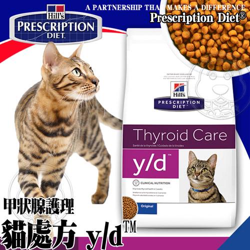 美國Hills希爾思~貓處方yd甲狀腺護理配方~4磅1.81kg包