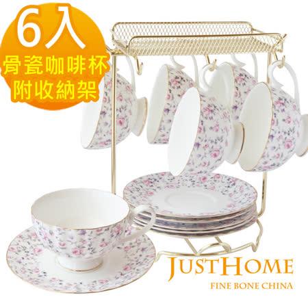 【Just Home】花香高級骨瓷6入咖啡杯盤組附架(附禮盒)