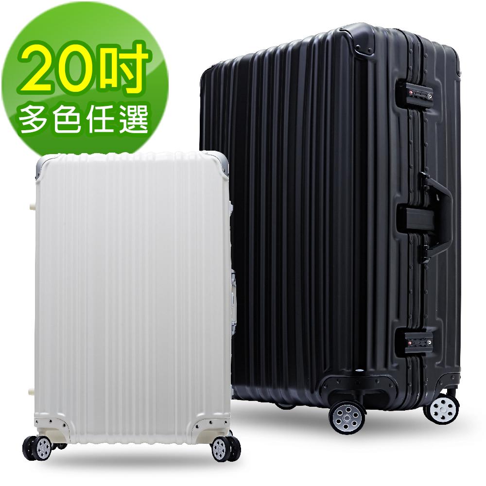【Bogazy】炫燦幻影 20吋PC鋁框磨砂霧大 愛 買面防刮行李箱(多色任選)