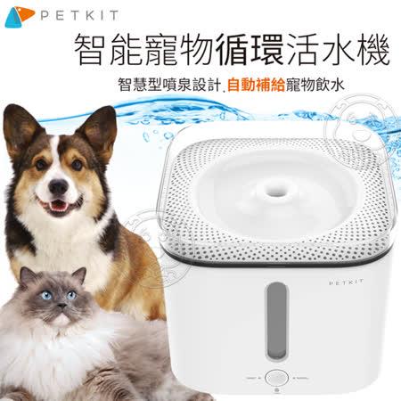 PETKIT佩奇》智能寵物循環活水機超大容量2L/個