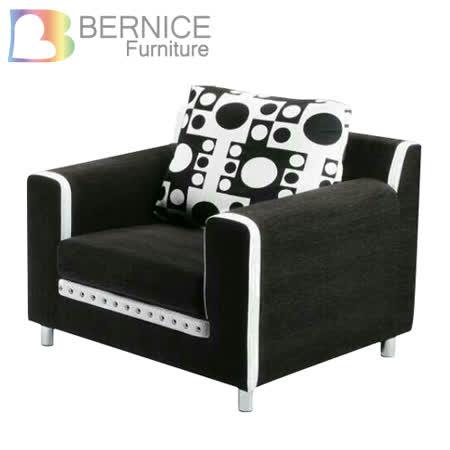 Bernice-薇拉 單人座 布沙發