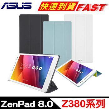 ASUS ZenPad 8.0 Z380系列原廠三折可折式皮套 (黑/白) 【送保護貼】 Z380C/Z380KL/Z380M