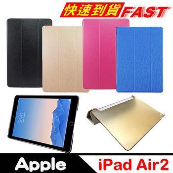 Apple IPad Air2 超薄蠶絲紋三折皮套(黑/金/粉/天籃) 【送保護貼】