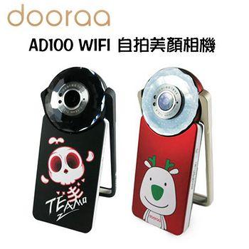 DOORAA AD100 WIFI 自拍美顏相機 (中文平輸)-送MICRO 16G記憶卡+防潮箱 +讀卡機+小腳架+清潔組+保護貼