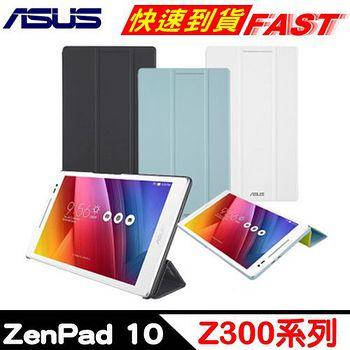 ASUS ZenPad 10 Z300系列原廠三折可折式皮套 (黑/白)送保護貼 Z300CL / Z300M / Z300CNL