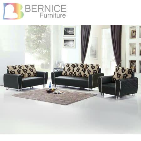 Bernice-諾瑪 獨立筒彈簧 皮沙發組(1+2+3人)