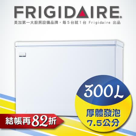 美國富及第Frigidaire 300L冷凍櫃 商用等級 FRT-3007HZ (福利品)