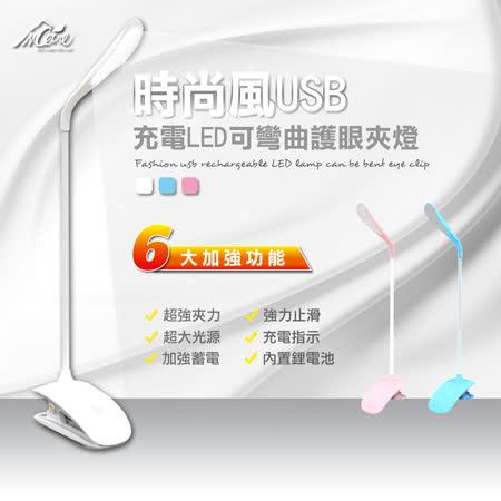 時尚風USB充電LED可彎曲護眼夾燈(1入-白)
