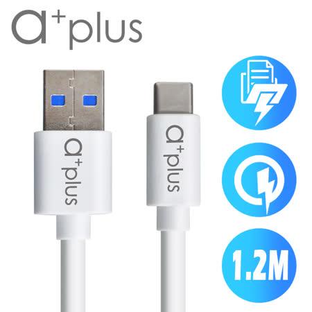 a+plus USB3.1【TypeC】to USB3.0飆速傳輸/充電線(1.2M)