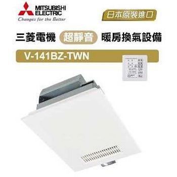 三菱 V-141BZ-TWN 超靜音浴室暖房換氣設備 110V