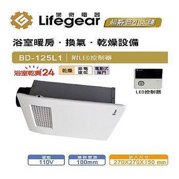 樂奇 BD-125L1浴室暖風乾燥機 線控面板