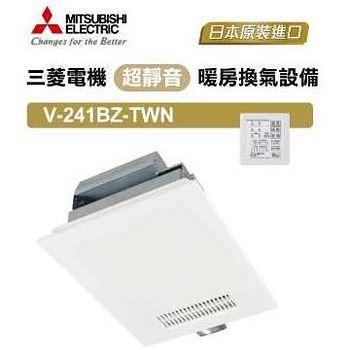 三菱 V-241BZ-TWN 超靜音浴室暖房換氣設備 220V