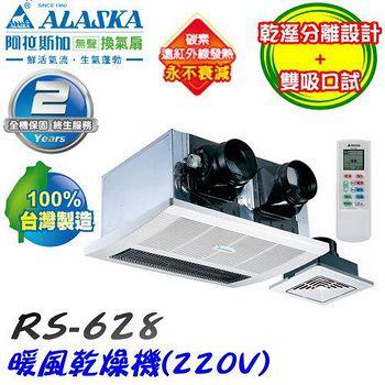 阿拉斯加 RS-628浴室暖風乾燥機 無線遙控220V