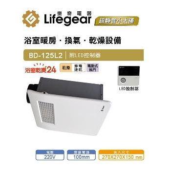 樂奇 BD-125L2浴室暖風乾燥機 線控面板