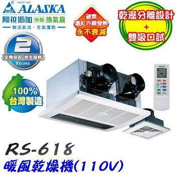 阿拉斯加 RS-618浴室暖風乾燥機 無線遙控110V