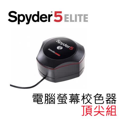 Datacolor Spyder5Elite 電腦螢幕校色器頂尖組