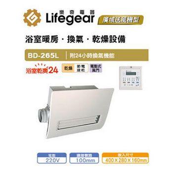樂奇 BD-265L浴室暖風乾燥機 線控面板