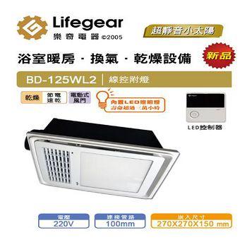 樂奇 BD-125WL2浴室暖風乾燥機 線控面板